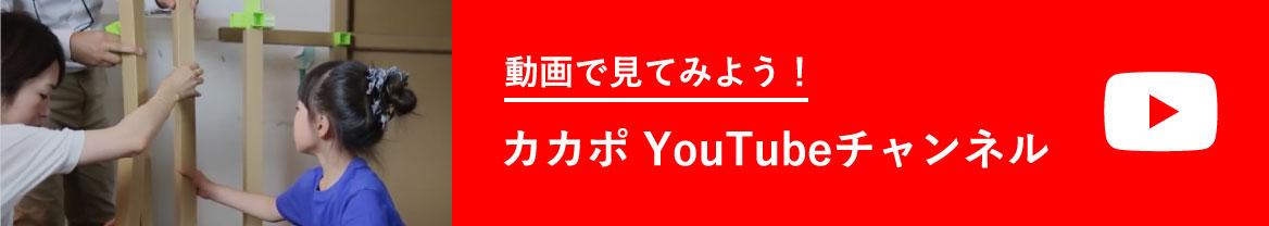 カカポyoutubeチャンネル