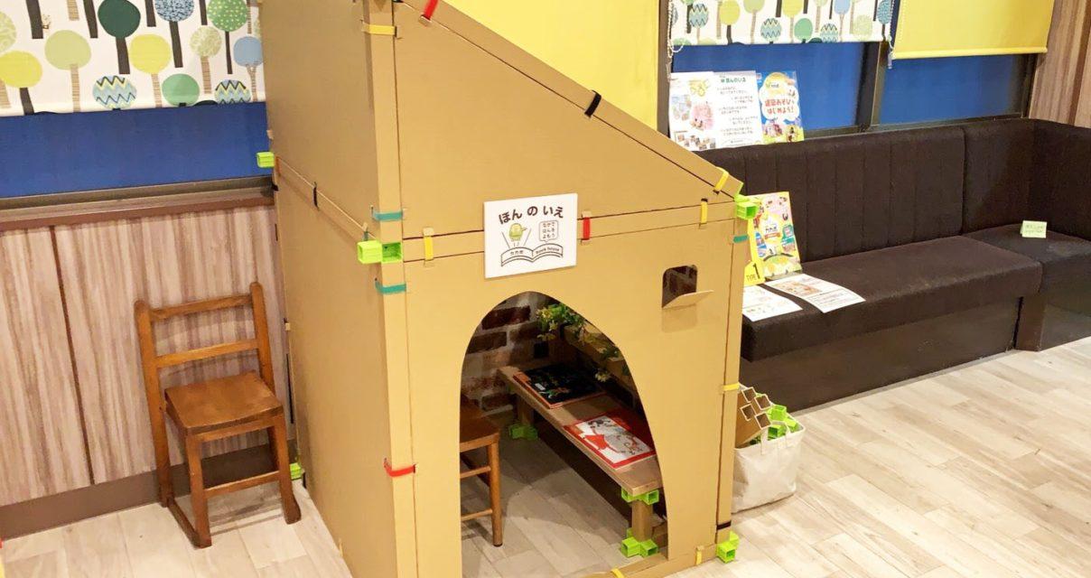 ブックハウスカフェ(Book house cafe) にカカポtype1を設置しました!