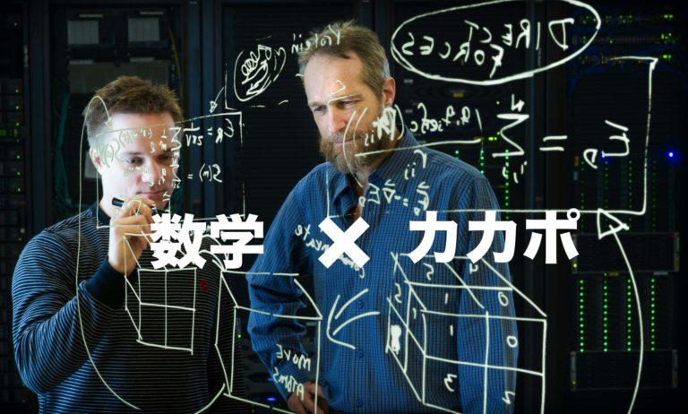 カカポ の武者修行 第四回「数学とカカポの挑戦」