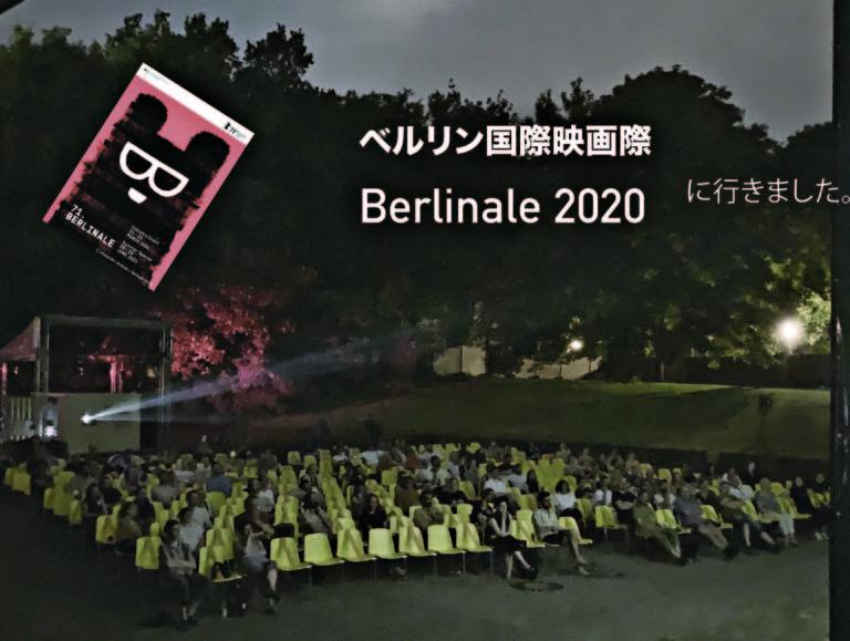 ベルリン国際映画祭71st Berlinale